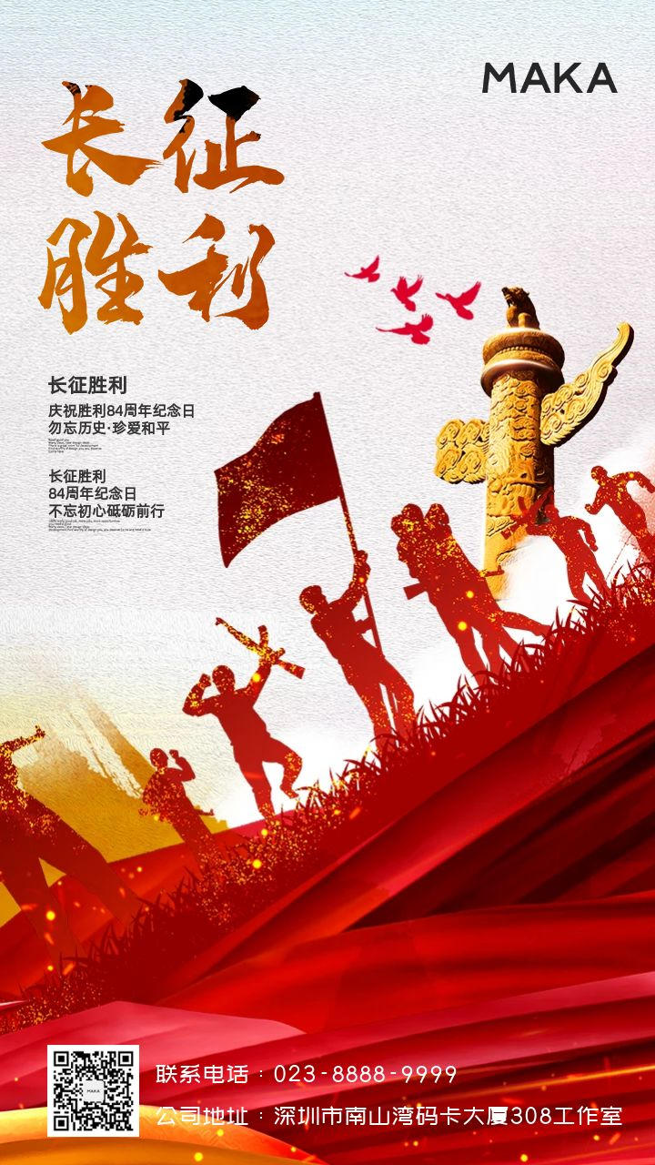 红色大气长征胜利纪念日84周年宣传海报