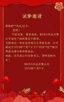 年会 年会邀请函 企业年会 公司年会 客户答谢会 会议邀请函 中国风 红色喜庆