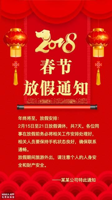 春节放假通知 新年放假通知海报
