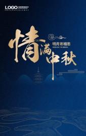 蓝色中国风中秋节祝福邀请函海报