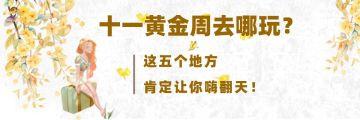 黄色时尚可爱卡通风黄金周微信热文链接