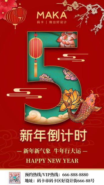 红色中国风新年倒计时5天宣传海报