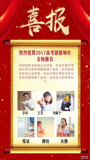 教育机构2017年高考捷报金榜题名海报