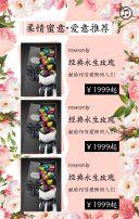 520情人节鲜花首饰礼品促销模板