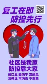 紫色复工复产防控先行社区防控公益海报