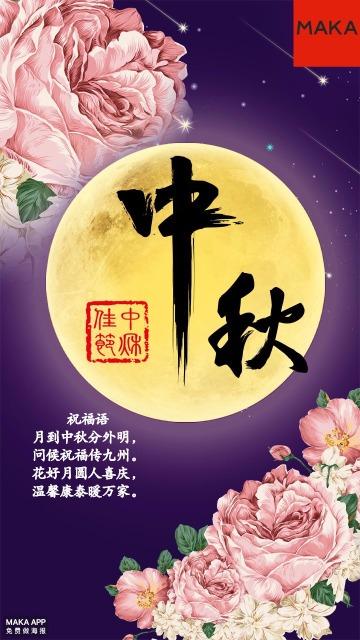 紫色中国风花好月圆中秋祝福海报