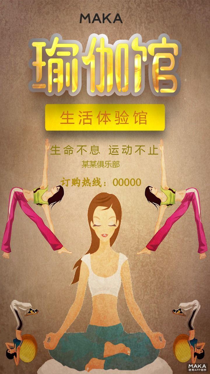 瑜伽馆海报风格黄色
