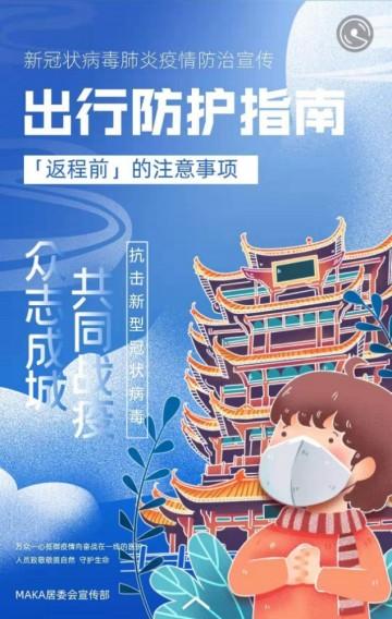 蓝色插画风新型肺炎冠状病毒疫情防范出行指南宣教推广H5