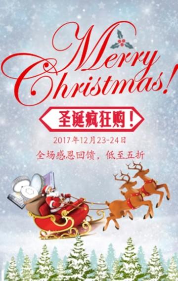圣诞节商品促销活动节日促销活动宣传