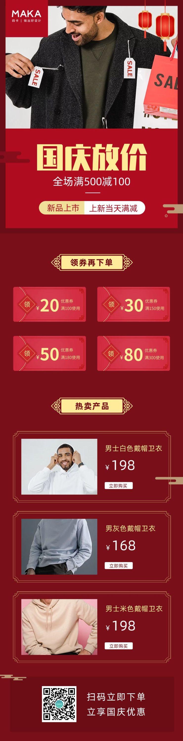 红色大气国庆节男装详情页