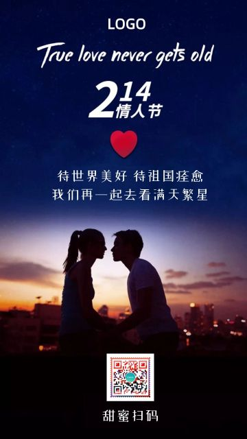 情人节海报情人节浪漫卡通爱心求婚情侣海报