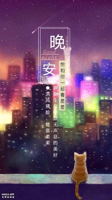 紫色炫彩文艺晚安日签手机海报