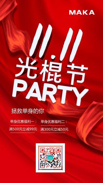 红色光棍节双十一促销海报