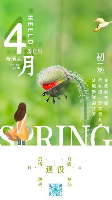 你好四月疫情退却春天到来简约海报