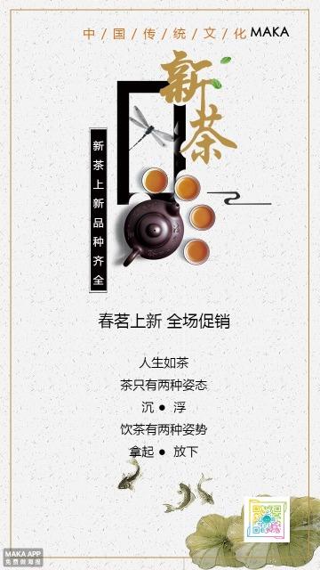 春茗春茶上新 茶叶宣传促销打折通用创意海报二维码朋友圈