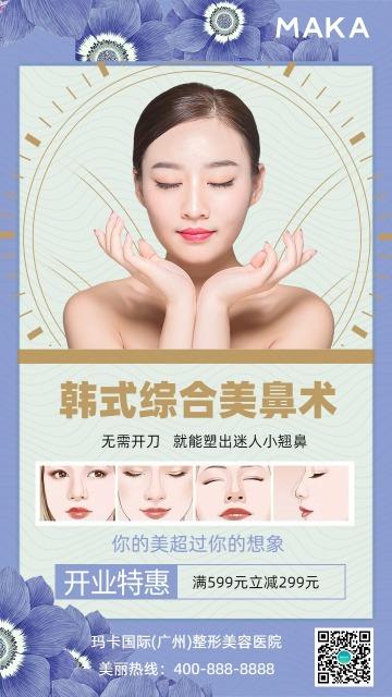 蓝色时尚简约隆鼻整形美容医院医美促销推广海报模板