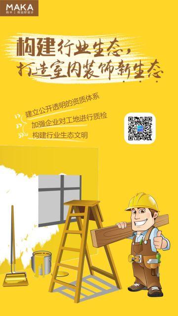 黄色卡通手绘风室内装修协会社团宣传海报