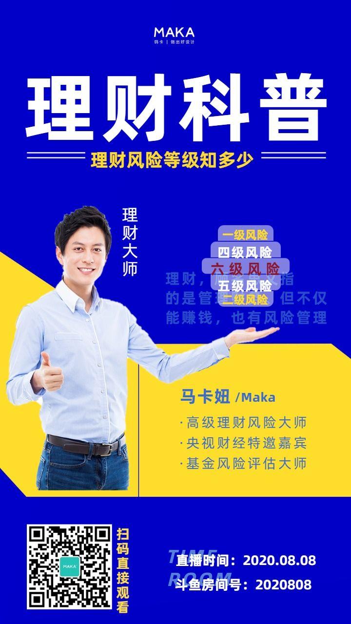 蓝色金融理财学堂课程海报