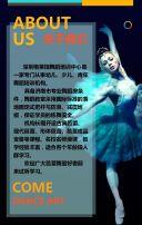 舞蹈培训招生宣传暑期复古高端