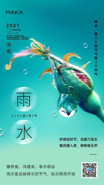 绿色实物风格雨水节气宣传手机海报