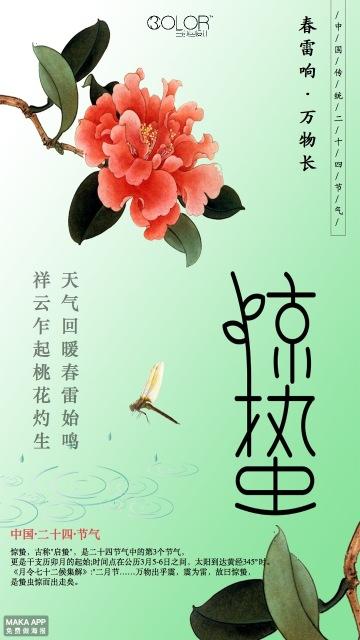 传统惊蛰二十四节气企业通用文艺清新宣传海报(三颜色设计)