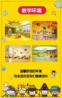 亮黄色卡通手绘风早教亲子课程宣传招生培训宣传H5