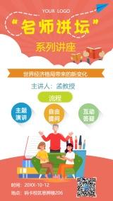 扁平简约名师讲坛系列讲座宣传海报