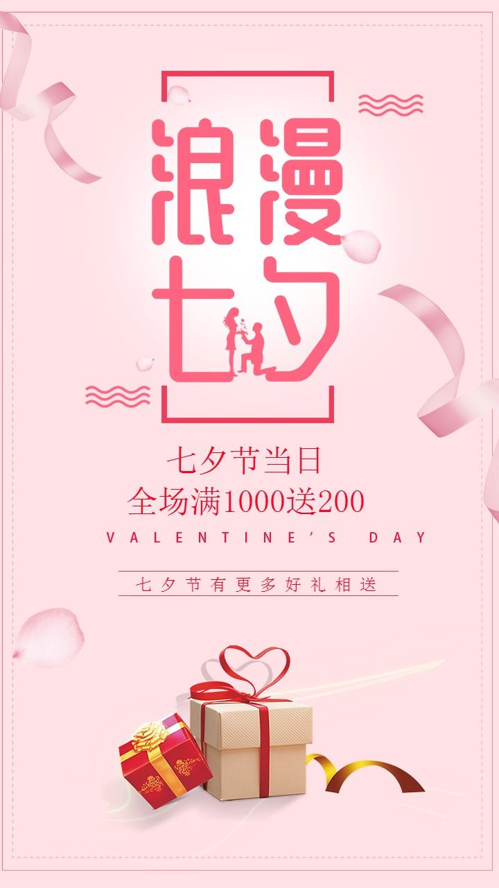 七夕节表白爱 商品活动促销海报