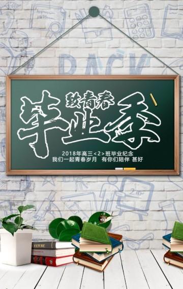 绿色毕业纪念册青春纪念册同学相册宣传H5