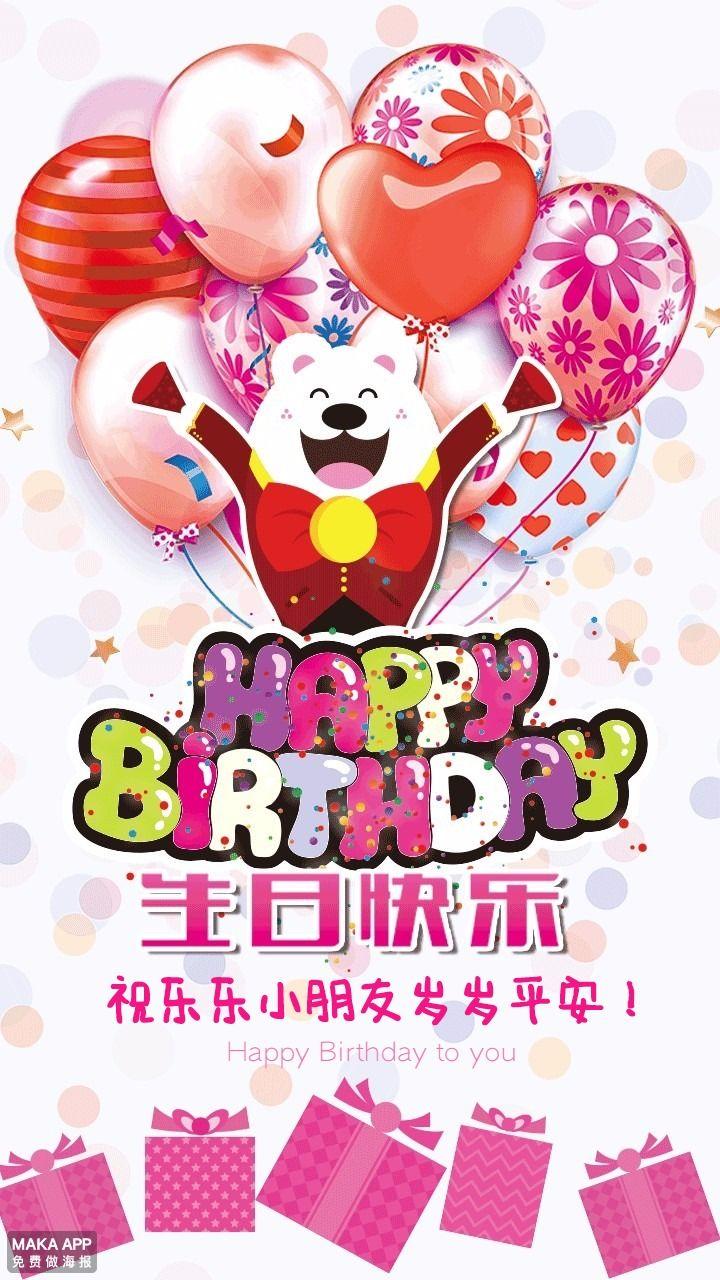 气球礼物小熊快乐生日祝福贺卡