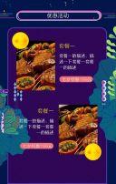 蓝色手绘浪漫高端七夕节日促销翻页H5