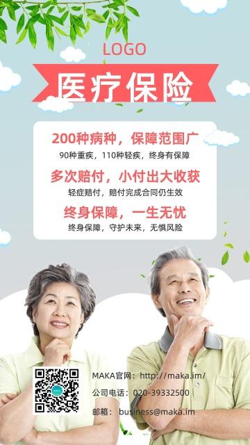 绿色清新简约文艺医疗保险行业医疗健康产品介绍金融理财行业宣传海报