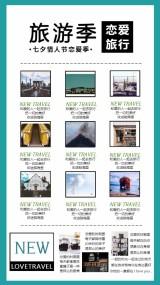 旅行记·简约小清新旅游记录七夕表白相册海报模板