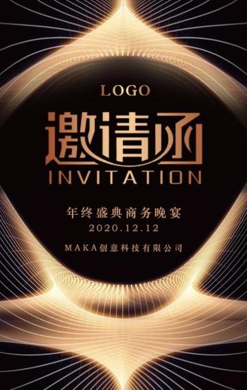 炫酷黑金高端大气商务活动年终盛典宴会开业发布会邀请函H5模板