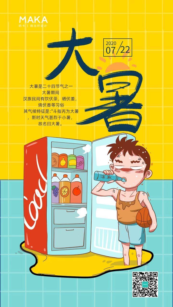 黄蓝色卡通大暑节日宣传手机海报