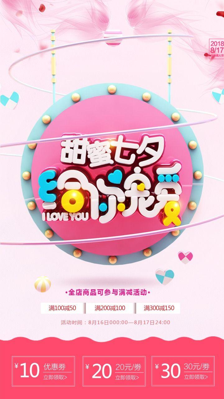 甜蜜七夕 给你宠爱 商场促销活动海报