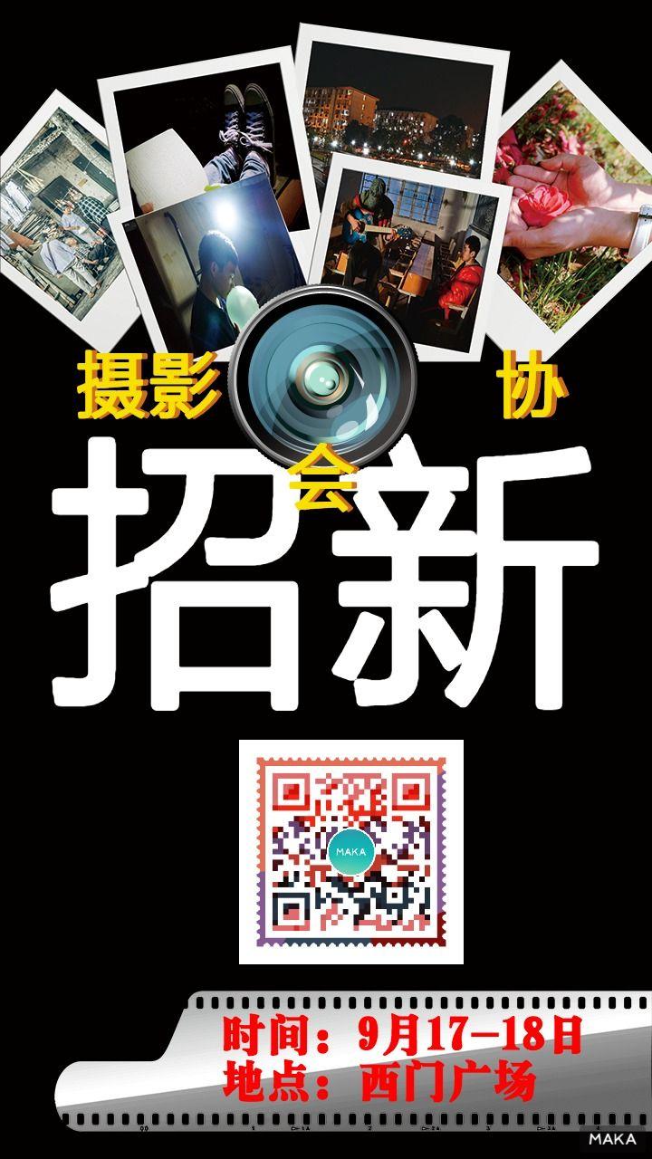 摄影爱好 活动宣传 店铺 协会 招募宣传海报
