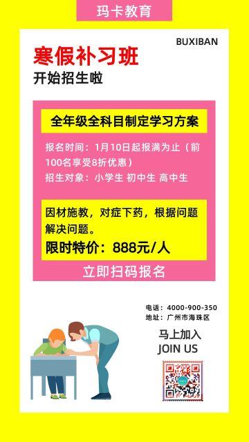 黄色卡通寒假课业辅导招生宣传手机海报