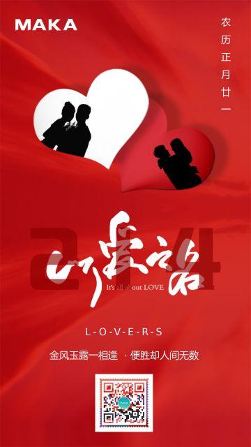 简约浪漫214情人节宣传海报