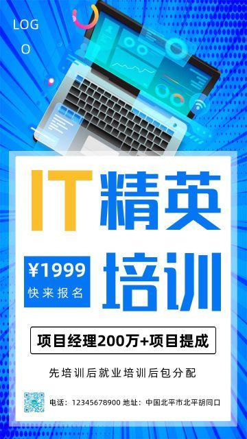 蓝色互联网IT培训招生宣传海报
