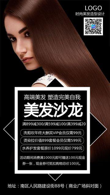美发少龙造型设计促销宣传时尚简约海报