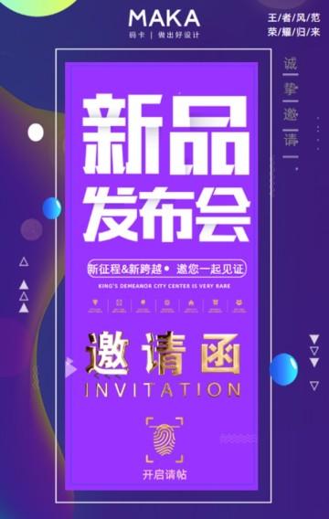 蓝色创业新品发布翻页H5