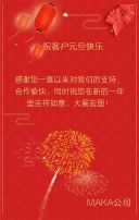 企业祝福贺卡公司贺卡个人贺卡元旦快乐中国风元旦祝福贺卡中国红元旦贺卡庆元旦迎新年吉祥如意