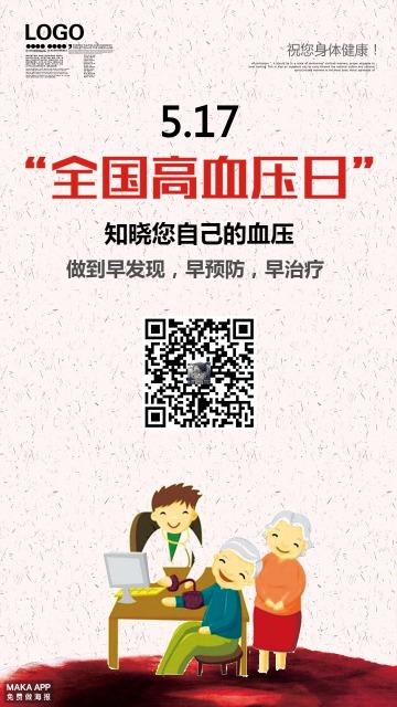 517全国高血压日世界高血压日宣传海报