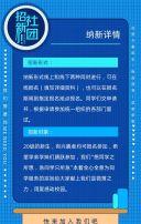 新学期社团招新宣传大学纳新宣传H5
