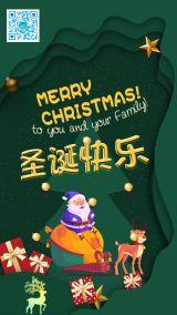 剪纸风绿色圣诞节海报