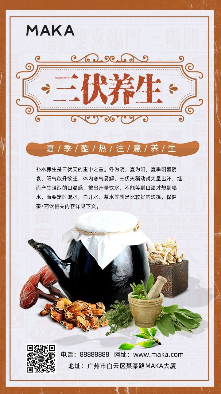 白色简约三伏天节日宣传手机海报