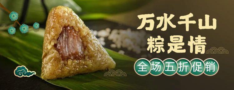 简约风端午节粽子促销美团外卖店招