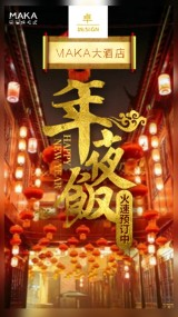 卓·DESIGN/年夜饭饭店餐厅宣传促销年货促销春节年底大促活动狗年节日产品促销新品上市新店开业新年