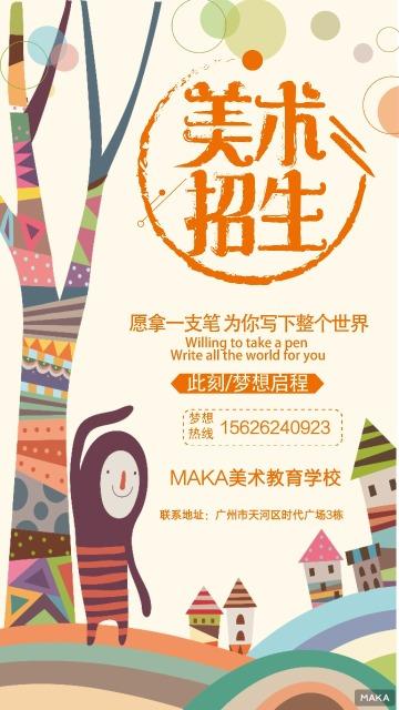 暑期暑假美术绘画班少儿儿童培训招生培训邀请宣传彩色卡通模板!!